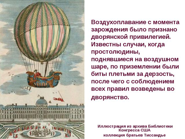 Воздухоплавание с момента зарождения было признано дворянской привилегией. И...