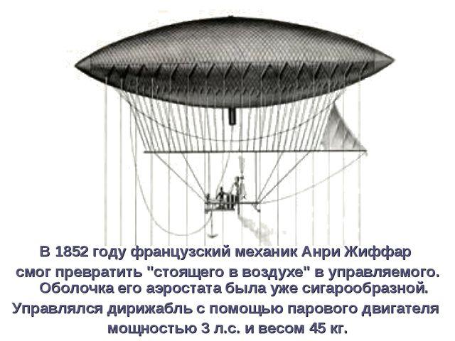 """В 1852 году французский механик Анри Жиффар смог превратить """"стоящего в возду..."""