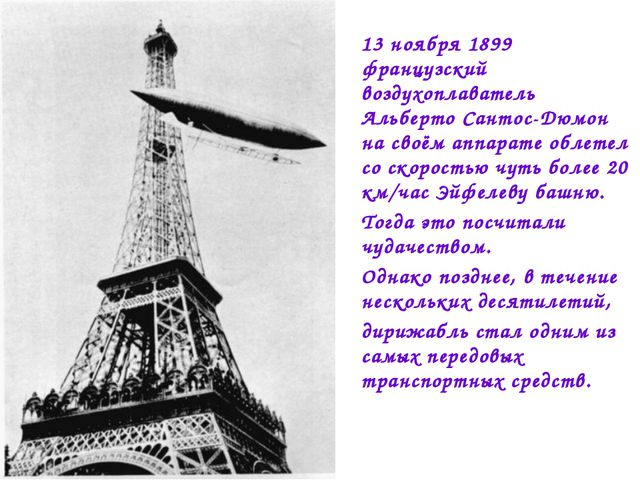 13 ноября 1899 французский воздухоплаватель Альберто Сантос-Дюмон на своём...