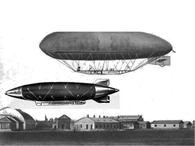 Дирижабль «В-1» мягкой системы и «В-6» полужёсткой системы