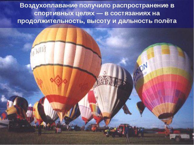 Воздухоплавание получило распространение в спортивных целях — в состязаниях...