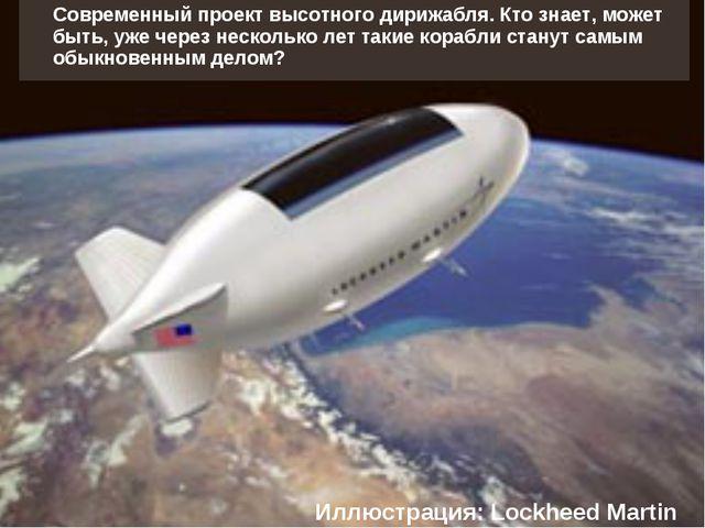 Современный проект высотного дирижабля. Кто знает, может быть, уже через нес...