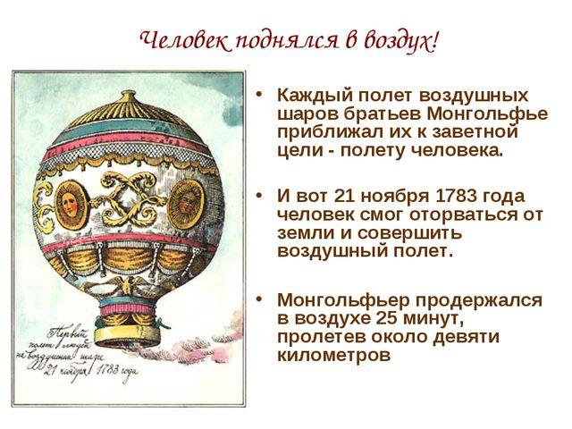 Человек поднялся в воздух! Каждый полет воздушных шаров братьев Монгольфье пр...
