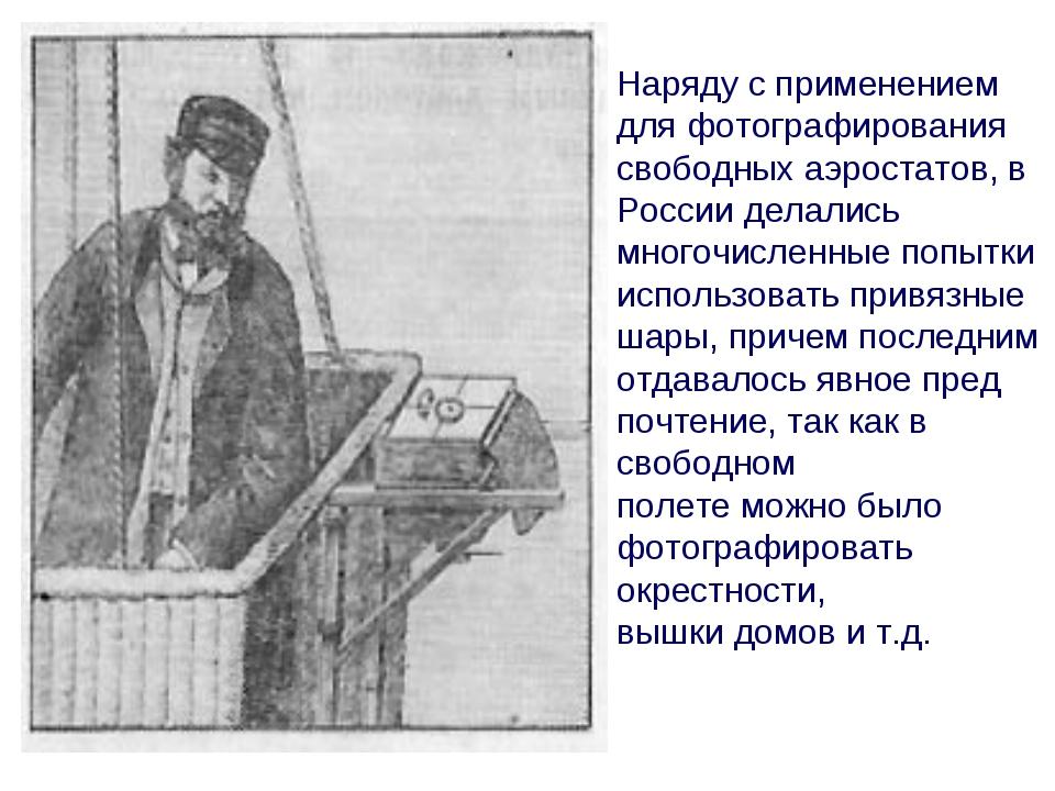 Наряду с применением для фотографирования свободных аэростатов, в России дела...