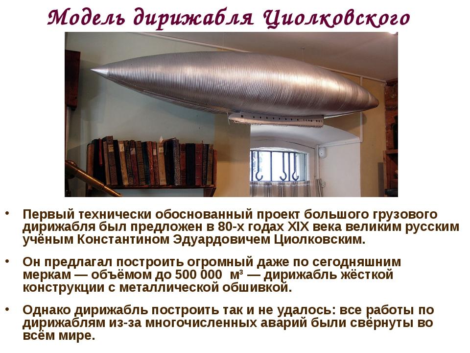 Модель дирижабля Циолковского Первый технически обоснованный проект большого...