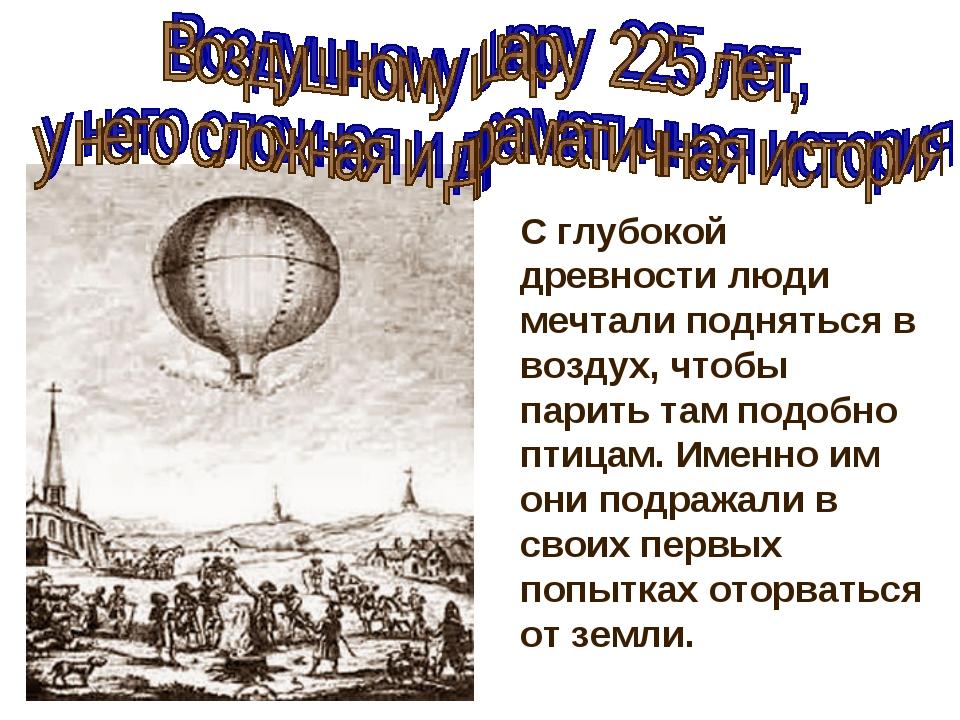С глубокой древности люди мечтали подняться в воздух, чтобы парить там подобн...
