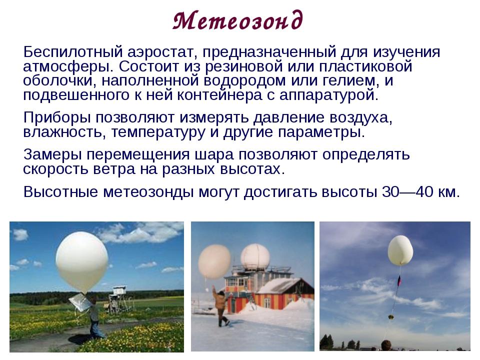 Метеозонд Беспилотный аэростат, предназначенный для изучения атмосферы. Сост...