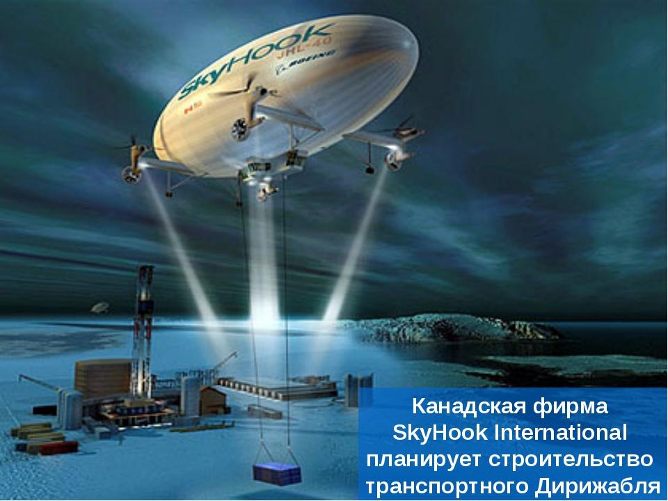 Канадская фирма SkyHook International планирует строительство транспортного Д...
