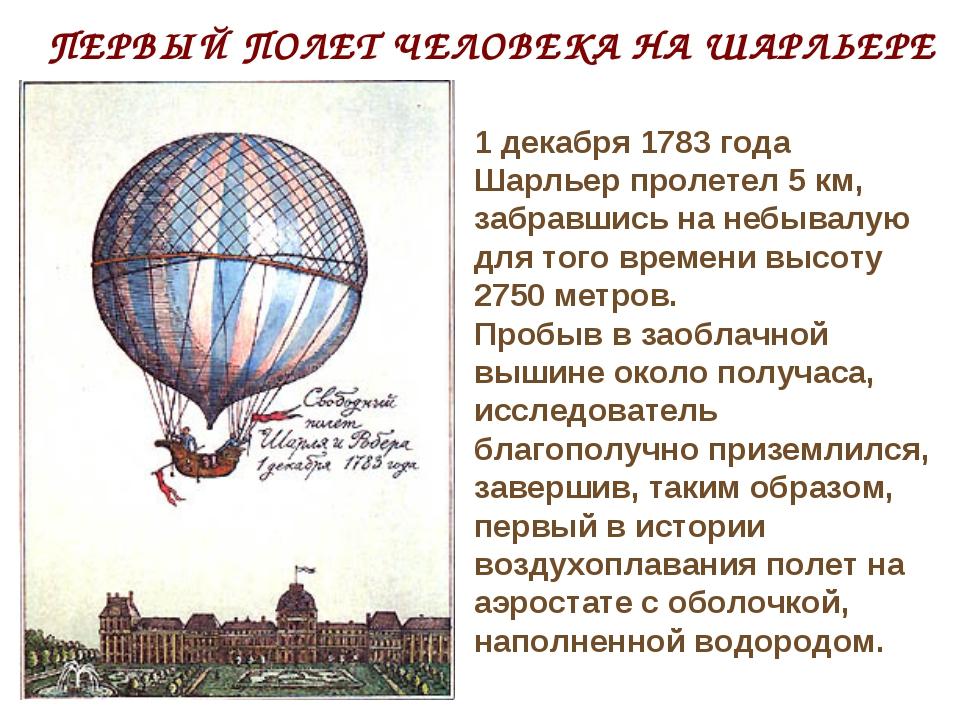 ПЕРВЫЙ ПОЛЕТ ЧЕЛОВЕКА НА ШАРЛЬЕРЕ 1 декабря 1783 года Шарльер пролетел 5 км,...