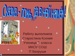 Работу выполнила Старостина Ксения Ученица 2 класса МКОУ СОШ П Вахруши