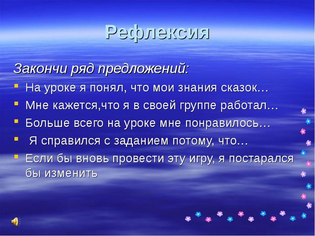 Рефлексия Закончи ряд предложений: На уроке я понял, что мои знания сказок… М...