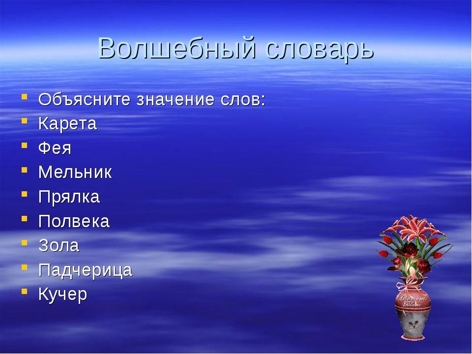 Волшебный словарь Объясните значение слов: Карета Фея Мельник Прялка Полвека...