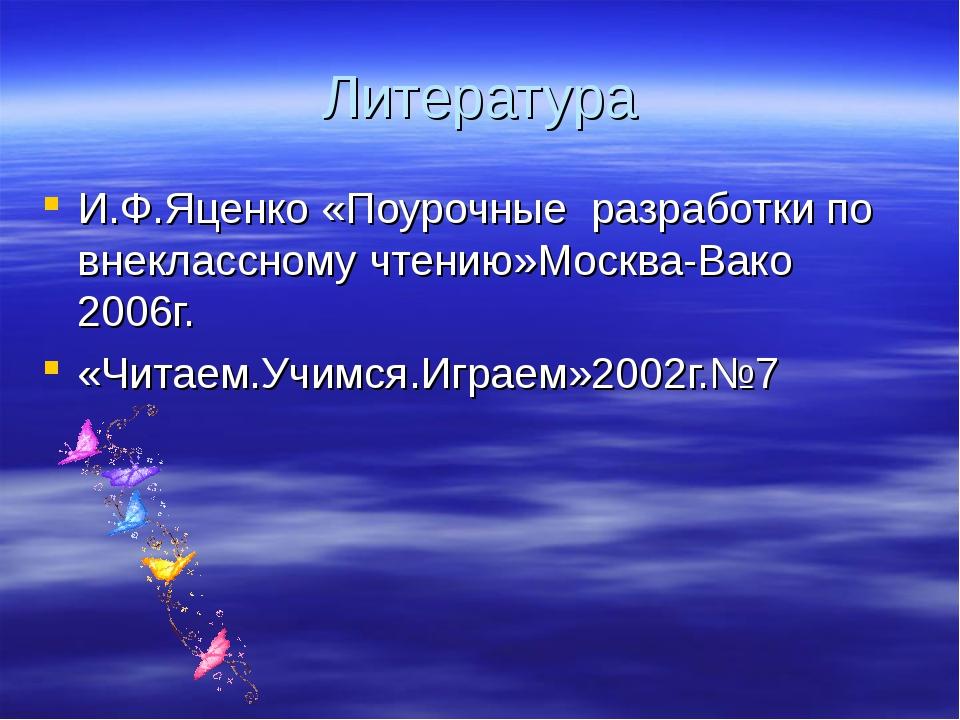 Литература И.Ф.Яценко «Поурочные разработки по внеклассному чтению»Москва-Вак...