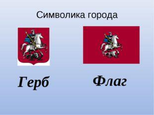 Символика города Герб Флаг