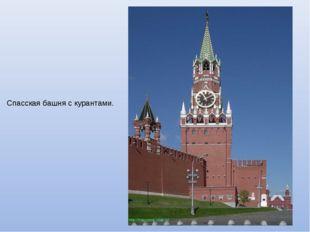 Спасская башня с курантами.