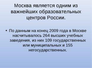 Москва является одним из важнейших образовательных центров России. По данным
