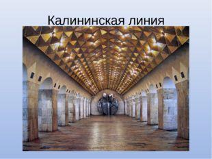Калининская линия