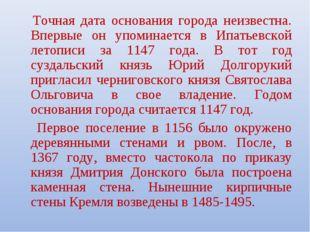 Точная дата основания города неизвестна. Впервые он упоминается в Ипатьевск
