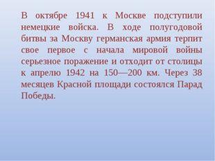 В октябре 1941 к Москве подступили немецкие войска. В ходе полугодовой битвы