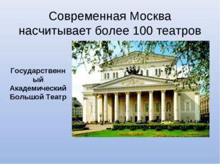 Современная Москва насчитывает более 100 театров Государственный Академически