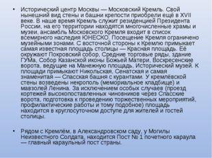 Исторический центр Москвы — Московский Кремль. Свой нынешний вид стены и башн