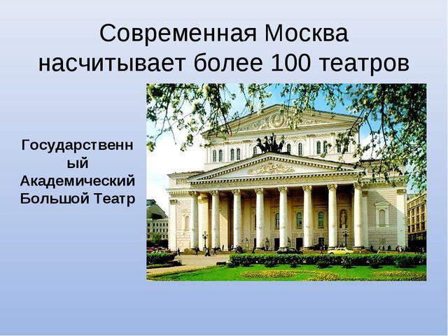 Современная Москва насчитывает более 100 театров Государственный Академически...