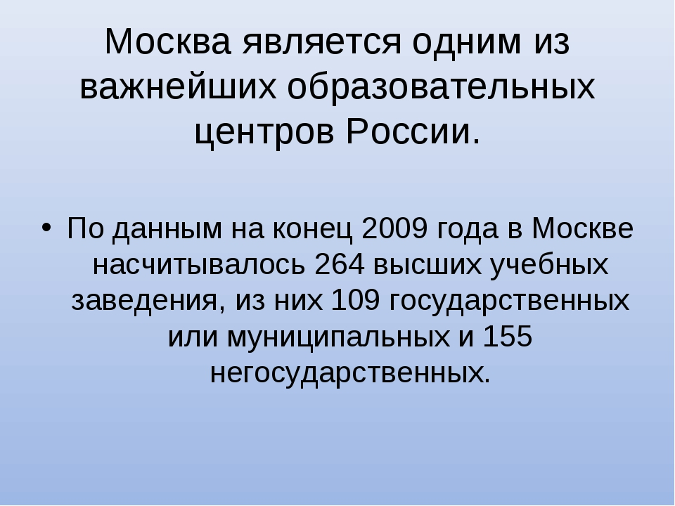 Москва является одним из важнейших образовательных центров России. По данным...