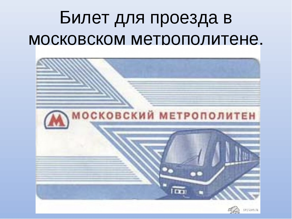 Билет для проезда в московском метрополитене.