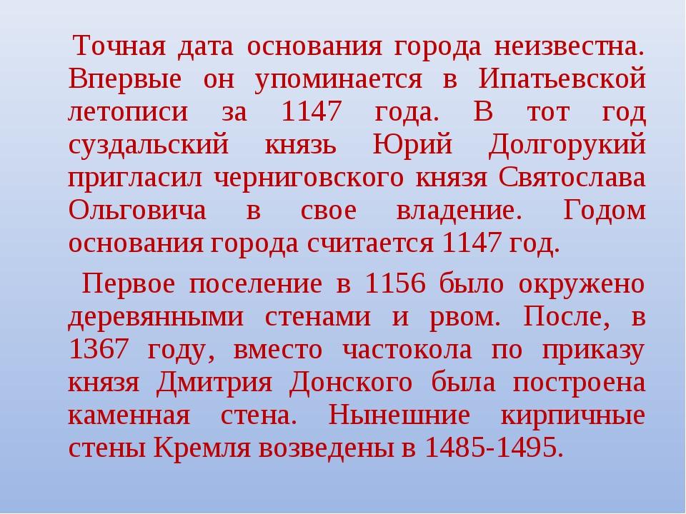 Точная дата основания города неизвестна. Впервые он упоминается в Ипатьевск...