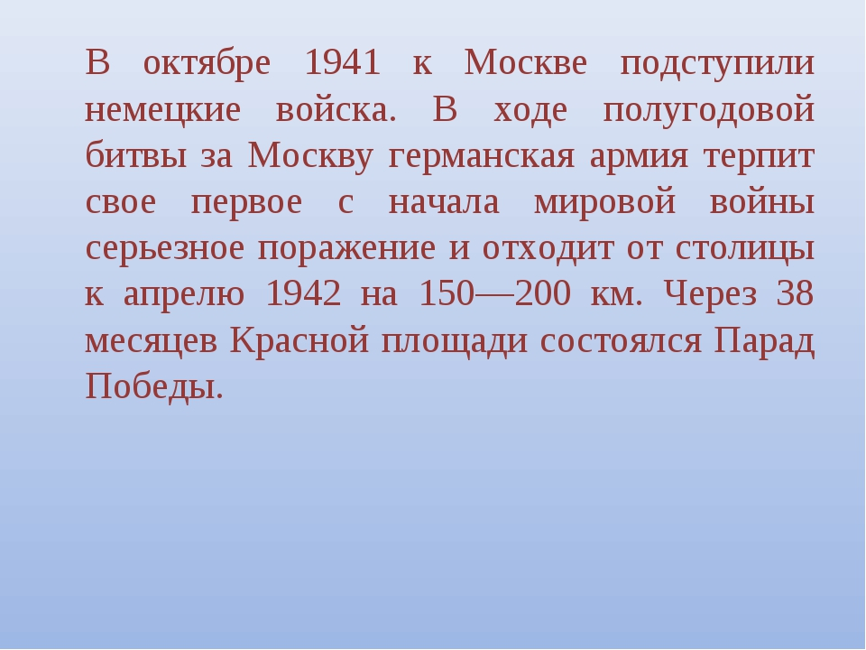 В октябре 1941 к Москве подступили немецкие войска. В ходе полугодовой битвы...