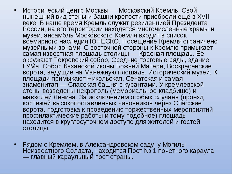 Исторический центр Москвы — Московский Кремль. Свой нынешний вид стены и башн...