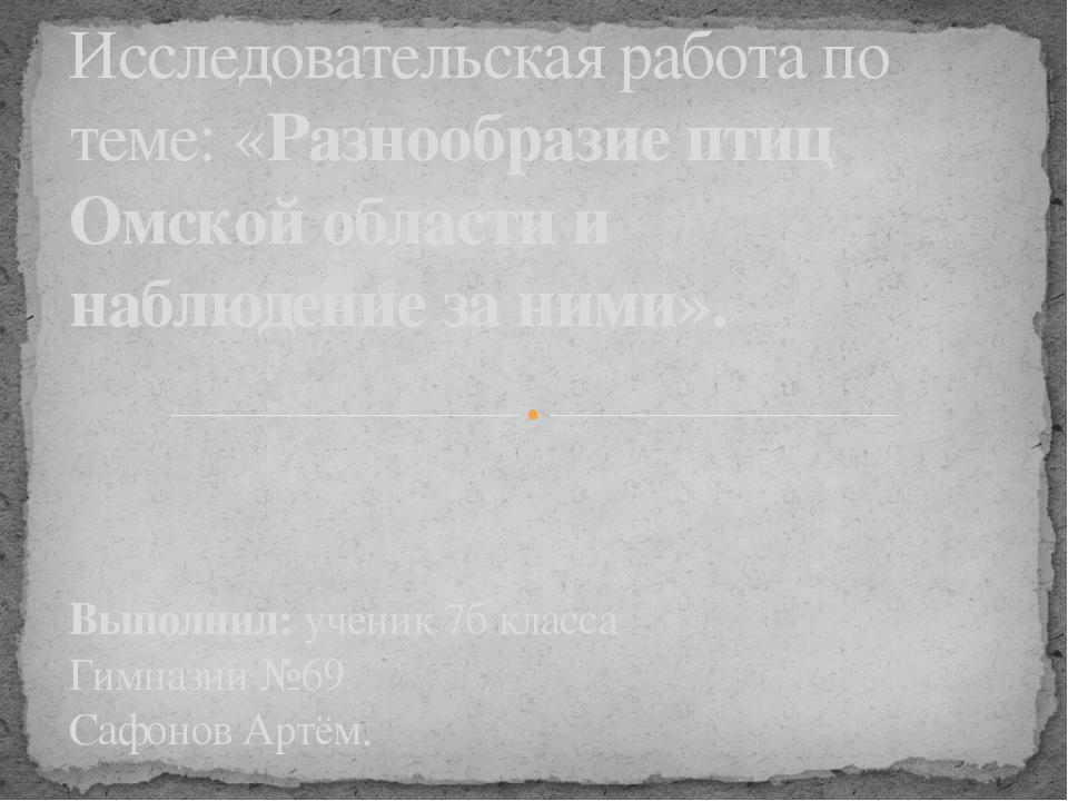 Исследовательская работа по теме: «Разнообразие птиц Омской области и наблюд...