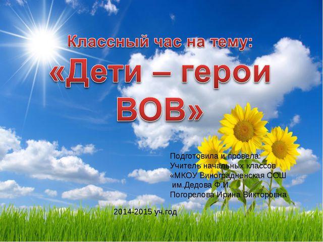 Подготовила и провела: Учитель начальных классов «МКОУ Виноградненская СОШ им...