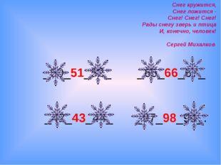 _50_51_52_ _42_43_44_ _65_66_67_ _97_98_99_. Снег кружится, Снег ложится - Сн