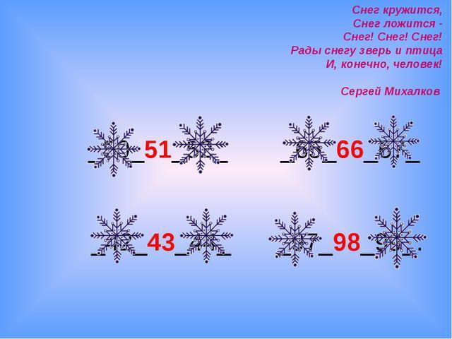 _50_51_52_ _42_43_44_ _65_66_67_ _97_98_99_. Снег кружится, Снег ложится - Сн...