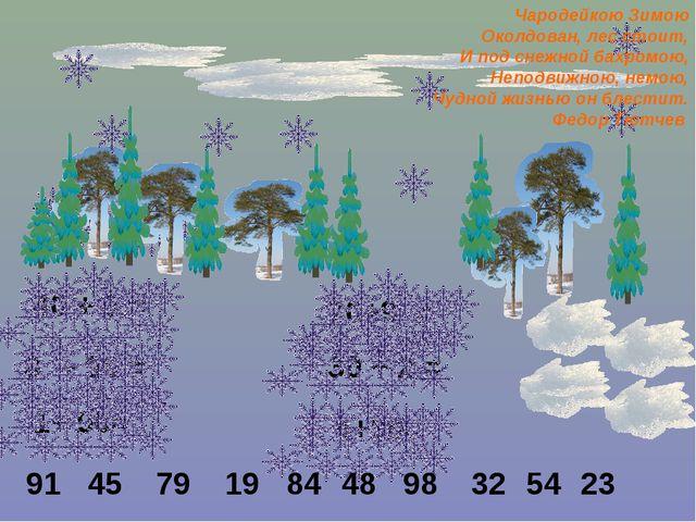 70+9 = 8 + 90 = 30 + 2 = 40 + 5 = Чародейкою Зимою Околдован, лес стоит, И по...