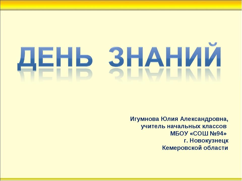 Игумнова Юлия Александровна, учитель начальных классов МБОУ «СОШ №94» г. Ново...