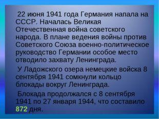 22 июня 1941 года Германия напала на СССР. Началась Великая Отечественная во