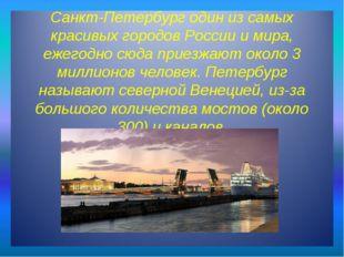 Санкт-Петербург один из самых красивых городов России и мира, ежегодно сюда п