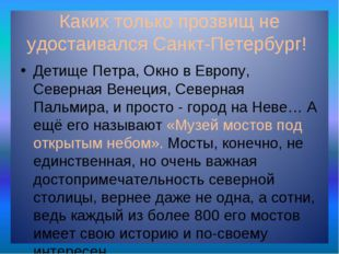 Каких только прозвищ не удостаивался Санкт-Петербург! Детище Петра, Окно в Ев