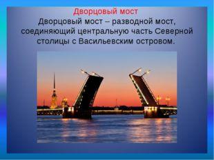 Дворцовый мост Дворцовый мост – разводной мост, соединяющий центральную часть