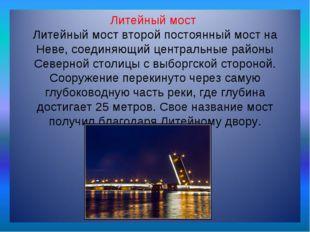 Литейный мост Литейный мост второй постоянный мост на Неве, соединяющий центр