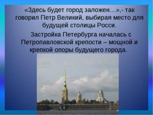 «Здесь будет город заложен…»,- так говорил Петр Великий, выбирая место для б