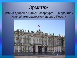 Эрмитаж Зимний дворец в Санкт-Петербурге — в прошлом главный императорский дв