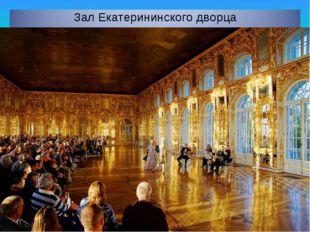 Зал Екатерининского дворца