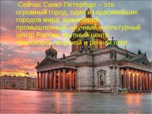 Сейчас Санкт-Петербург – это огромный город, один из красивейших городов мир