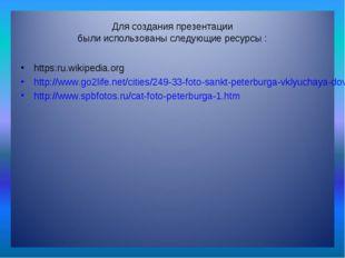Для создания презентации были использованы следующие ресурсы : https:ru.wikip