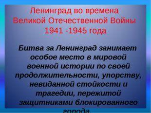 Ленинград во времена Великой Отечественной Войны 1941 -1945 года Битва за Лен