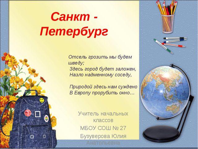 Санкт - Петербург Учитель начальных классов МБОУ СОШ № 27 Бузуверова Юлия Ана...