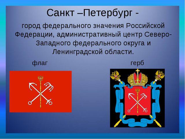 Санкт –Петербург - флаг герб город федерального значения Российской Федераци...